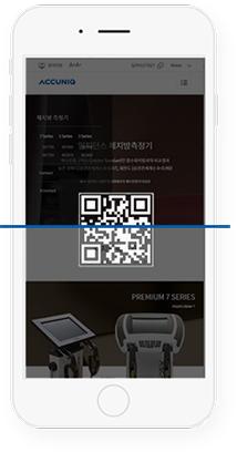 mobile guide